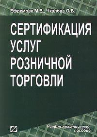 Сертификация услуг розничной торговли