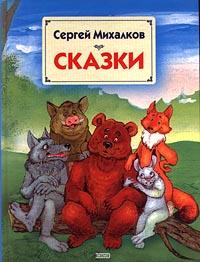 Сергей Михалков. Сказки с михалков любимые сказки