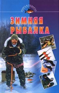 Зимняя рыбалка. Автор не указан