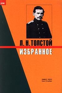 Л. Н. Толстой Л. Н. Толстой. Избранное л н толстой л н толстой рассказы для детей