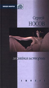 Сергей Носов Хозяйка истории сергей носов берендей