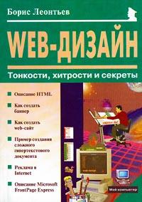 Борис Леонтьев Web-Дизайн. Тонкости, хитрости и секреты