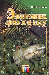 И. Н. Сидоров Электроника дома и в саду