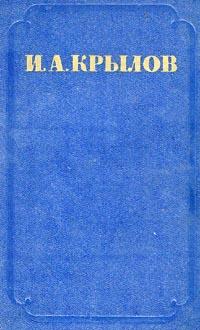 И. А. Крылов. Сочинения в 2 томах. Том 1. Проза художественная литература фото