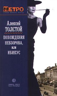 Алексей Толстой Похождения Невзорова, или Ибикус список книг от невзорова