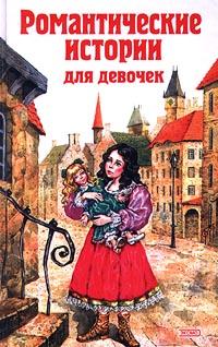 Романтические истории для девочек. Бернетт Ф., Чарская Л.А.
