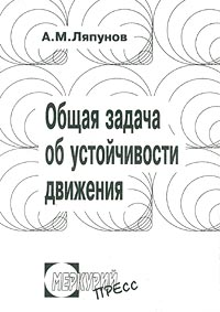 А. М. Ляпунов Общая задача об устойчивости движения н а алфутов к с колесников устойчивость движения и равновесия