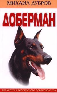 Михаил Дубров Доберман как щенка кане корса в москве