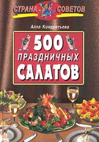 500 праздничных салатов