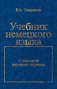 Учебник немецкого языка с основами научного перевода