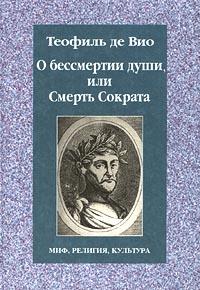 О бессмертии души, или Смерть Сократа