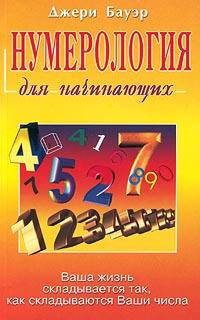 Нумерология для начинающих. Джери Бауэр