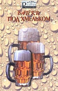 Сергей Романов Байки под хмельком первое апреля сборник смешных рассказов и стихов