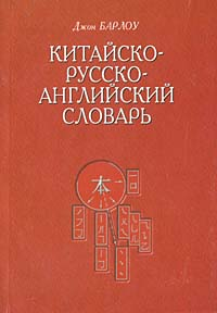 Джон С. Барлоу Китайско-русско-английский словарь