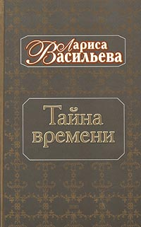 Лариса Васильева Тайна времени