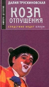 Далия Трускиновская Коза отпущения. Следствие ведет клоун