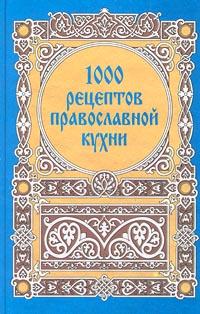Автор не указан 1000 рецептов православной кухни