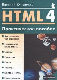 Василий Кучеренко HTML 4.0. Практическое пособие