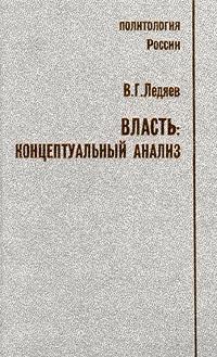 В. Г. Ледяев Власть: концептуальный анализ а е чирикова в г ледяев власть в малом российском городе