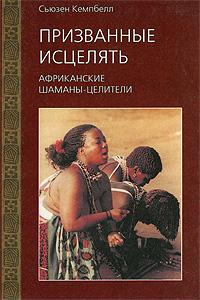 Призванные исцелять. Африканские шаманы-целители. Сьюзен Кемпбелл