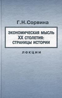 Экономическая мысль XX столетия: страницы истории. Лекции