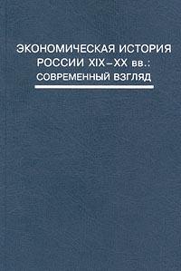 Экономическая история России XIX—XX вв.: Современный взгляд