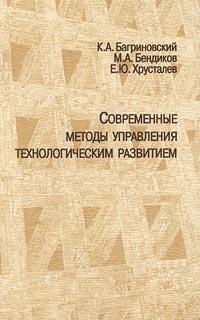 К. А. Багриновский, М. А. Бендиков, Е. Ю.Хрусталев Современные методы управления технологическим развитием
