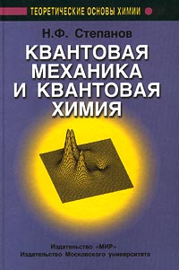 Н. Ф. Степанов Квантовая механика и квантовая химия сиденья водительское для ваз 2112