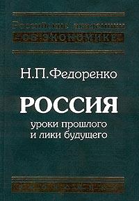 Россия: уроки прошлого и лики будущего