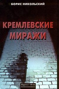Кремлевские миражи