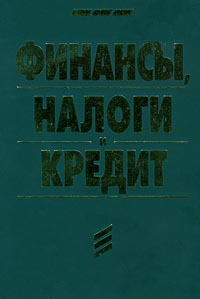 Финансы, налоги и кредит авто в кредит украина конфискат