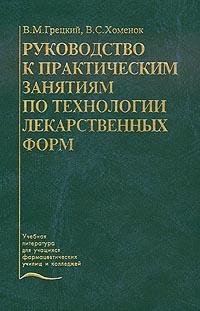 В. М. Грецкий, В. С. Хоменок Руководство к практическим занятиям по технологии лекарственных форм