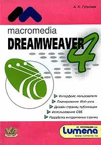 А.К. Гультяев Macromedia Dreamweaver 4 - инструмент создания интерактивных Web-страниц
