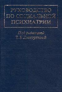 Под редакцией Т. Б. Дмитриевой Руководство по социальной психиатрии в а кауль гомеопатия в психиатрии