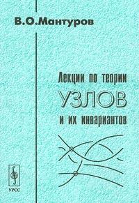 Лекции по теории узлов и их инвариантов пермяков м теория виртуальных конструкторов