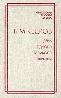 Б. М. Кедров День одного великого открытия