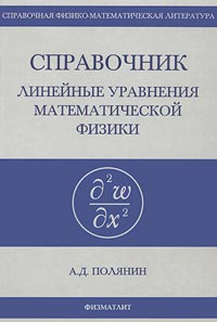А. Д. Полянин Линейные уравнения математической физики. Справочник