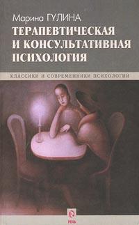 Терапевтическая и консультативная психология