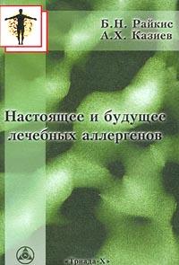 Б. Н. Райкис, А. Х. Казиев Настоящее и будущее лечебных аллергенов смесь аллергенов трав 1 где