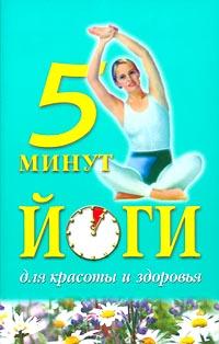 5 минут йоги для красоты и здоровья