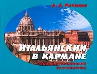 9785934370887 - А. А. Речнова: Итальянский в кармане. Русско-итальянский разговорник - Книга