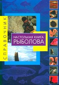 Альфредо Калиджани Настольная книга рыболова цена