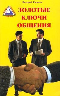 Валерий Рыжков Золотые ключи общения афинагор ключи к жизни книга 2