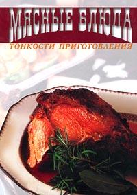 Автор не указан Мясные блюда. Тонкости приготовления грили мангалы и барбекю