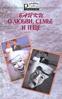 Сергей Романов. Байки о любви, семье и теще
