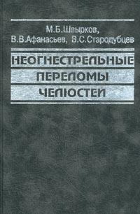 М. Б. Швырков, В. В. Афанасьев, В. С. Стародубцев Неогнестрельные переломы челюстей