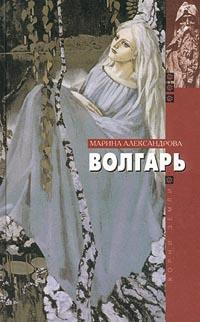 Марина Александрова Волгарь