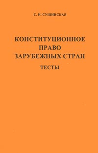 Конституционное право зарубежных стран. Тесты