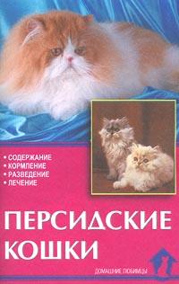 Н. Н. Непомнящий Персидские кошки. Содержание, кормление, разведение, лечение н н непомнящий тайные общества черной африки