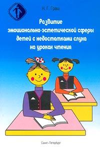 Развитие эмоционально-эстетической сферы детей с недостатками слуха на уроках чтения